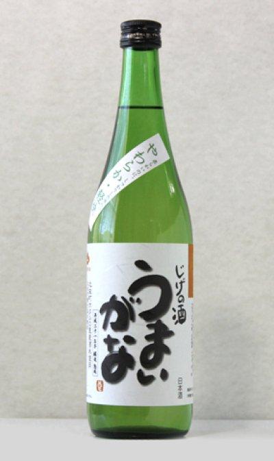 画像3: 特別純米酒 じげの酒「うまいがな」味わい濃醇タイプ 720ml