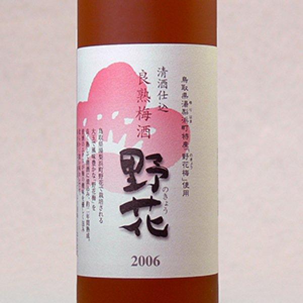 画像1: 良熟梅酒「野花(のきょう)」日本酒仕込 500ml (1)