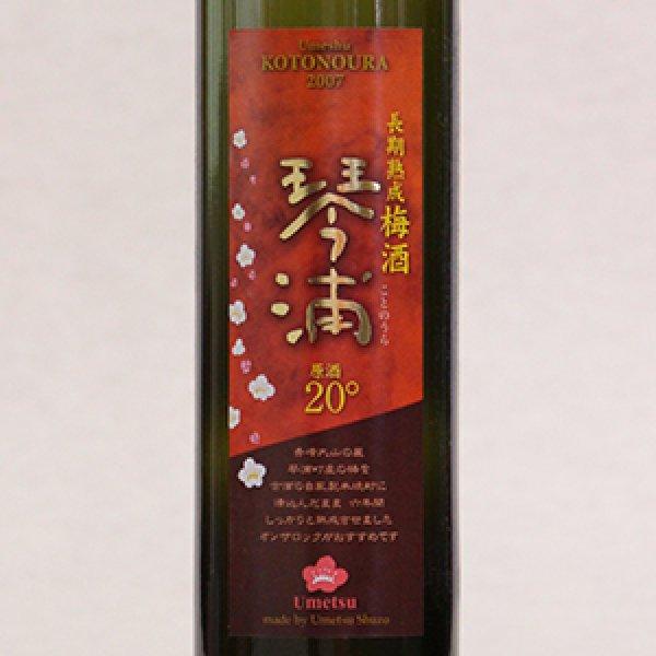 画像1: 長期熟成梅酒「琴浦(ことのうら)」原酒20° 500ml  (1)