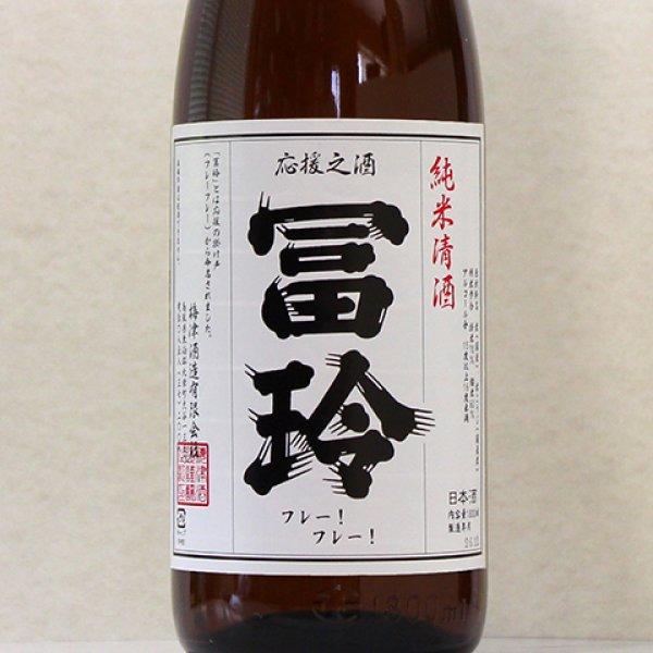 画像1: 応援の酒「冨玲(ふれい)」純米清酒 1800ml (1)