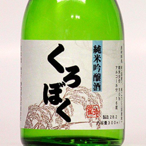 画像1: 冨玲 純米吟醸酒「くろぼく」300ml (1)