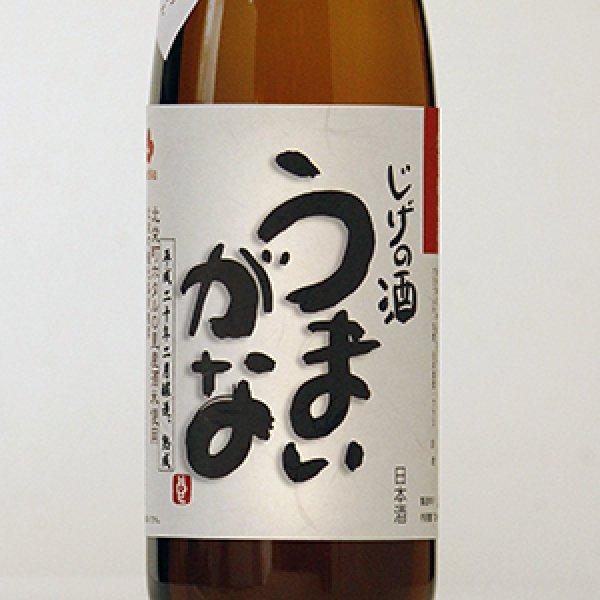 画像1: 特別純米酒 じげの酒「うまいがな」味わい濃醇タイプ 720ml (1)