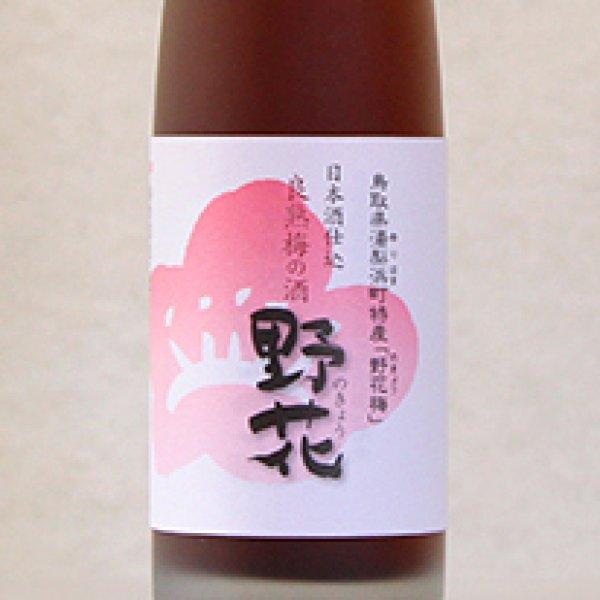 画像1: 良熟梅酒「野花(のきょう)」日本酒仕込 180ml (1)