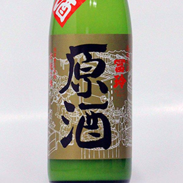 画像1: 純米にごり原酒 720ml (1)