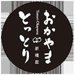 鳥取県と岡山県の合同アンテナショップ「とっとり・おかやま新橋館」